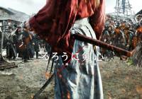 Expresso do Oriente – O estilo de luta de Himura Kenshin!